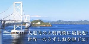 うずの丘大鳴門橋記念館臨時休館のお知らせ!