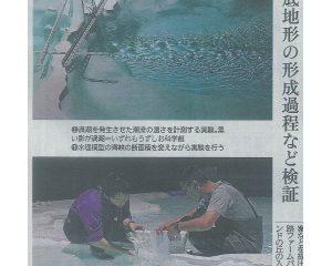 神戸新聞|うずしお科学館