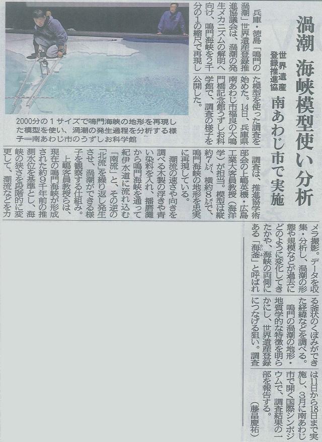 徳島新聞|うずしお科学館